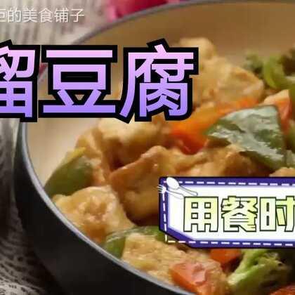 【焦溜豆腐】豆腐除了炖和凉拌还能这样吃😝😝配合鲜蔬超级有营养,快来学学吧#美食##家常菜##豆腐#