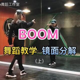 你们要的BOOM#舞蹈#镜面分解来啦!赶快转发码走和@杨豆豆Smile 老师学起来吧!🤗这里是第一部分,第二部分马上发在后面的美拍里~合U乐国际娱乐版在这👉http://www.meipai.com/media/899432946 点赞点赞呐😘#豆豆的舞蹈课堂##mystyle流行舞蹈工作室#