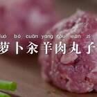#萝卜汆羊肉丸子#萝卜加羊肉丸,寒冬暖身大绝招!#美食##羊肉汤#