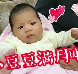一晃。小豆豆就满月啦!既期待她快快健康长大,又感叹希望时光慢一些!谢谢各位的祝福!满满的爱与你们分享#宝宝##萌宝宝##我要上热门#@美拍小助手