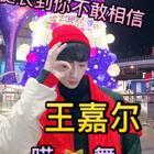 #王嘉尔喵舞# 🐱特别喜欢王嘉尔这首歌💥 感觉帅飞起来了💥腿长不长?快评论告诉我😂 点赞 点赞👇👇#十万支创意舞##舞蹈#
