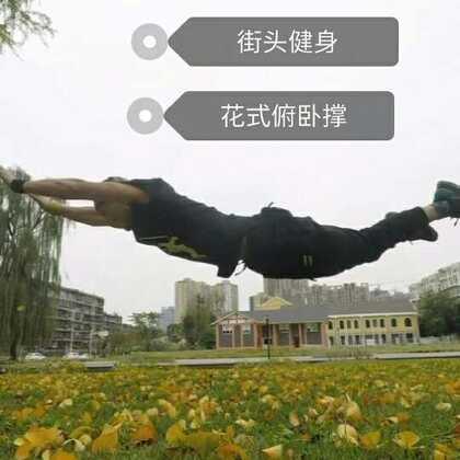 #运动##街头健身##美拍运动季#超强花式俯卧撑后期!😂