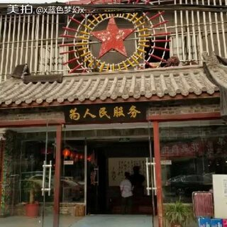 #美食#人民公社大食堂
