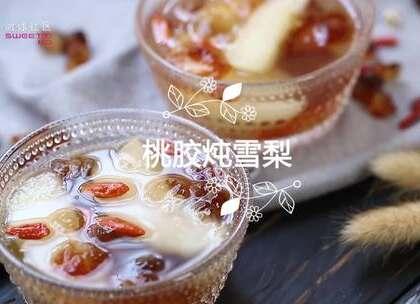 琥珀一样滋润的桃胶,配上甜美水嫩的雪梨,喝一口感觉皮肤都水当当的!更多美食关注微信:微体社区,sweetti.com。#桃胶##甜汤#