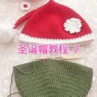 圣诞帽教程-7#手工##编织##圣诞帽#