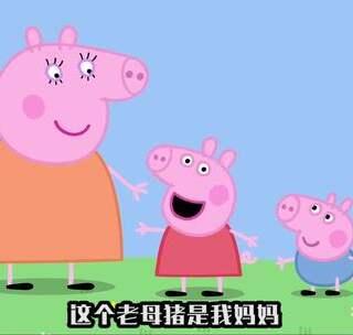 网红猪精女孩佩奇,在四川!小猪佩奇在四川是这个画风,网红猪精女孩佩奇,在四川!小猪佩奇在四川是这个画风#小猪佩奇##热门##搞笑解说#
