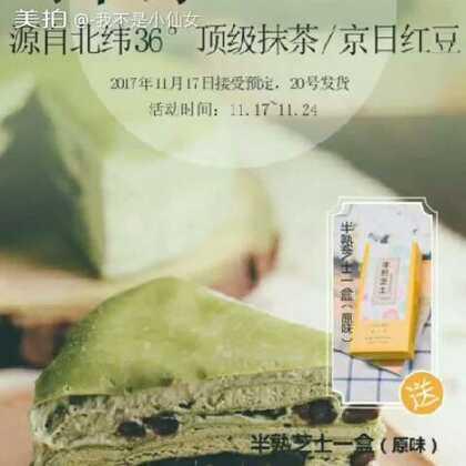 #甜品##巧师傅千层蛋糕##吃秀#