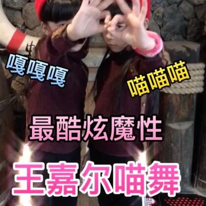 """酷炫魔性的#王嘉尔喵舞#被循环洗脑,#双胎姐妹欢欢乐乐#(七岁)被嘎嘎撩到忍不住跟跳,放学后刚拍的,#精选#""""带着我们一起帅飞起来✌✌"""