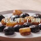 #花菇焖玉子豆腐#花菇焖豆腐,味香口感好!#美食##我想上热门#