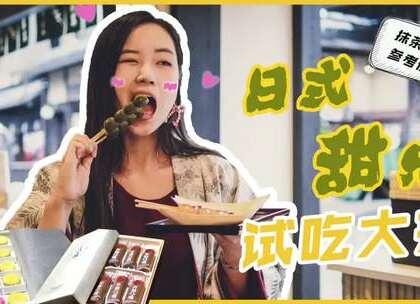 日本哪些甜点值得买?日式少女心甜点大测评#我要上热门##旅游##甜点#