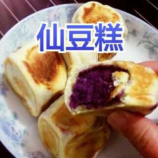 #美食#好吃的仙豆糕😜做法很简单哦,可以换各种内馅,自已动手很有成就感哈哈
