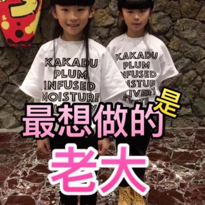 #双胎姐妹欢欢乐乐#(七岁)#精选#,谁都想做#老大。#哈哈哈,歌词太魔性挺有道理的,也很励志,确实是父母给了生命,生存还得靠自己努力😎😎