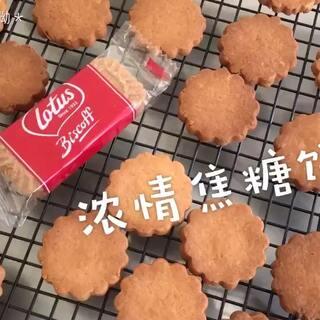世界上的另一个我——高仿浓情焦糖饼干^ ^#美食##精选##自制饼干#