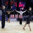 #舞蹈##拉丁舞#第31届CBDF精英组