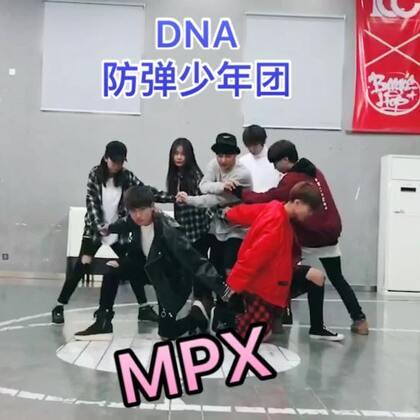#舞蹈# DNA #mp x#传递下去吧⚔️ @李政廷_Eric @Wimp_独白 @杨豆豆Smile @仔小仔👿 @垚鑫_Heyon @Joker-小然 #精选#