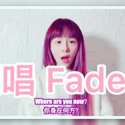 #音乐#哈哈哈好久不见惹~翻唱的Faded喜欢吗~喵喵哒~