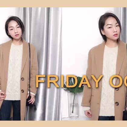 周五穿搭~ 明天周末啦!哇哈哈!#穿秀##日志##时尚#