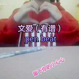 文爱##penbeat##penbeat谱子#这次的有谱子哦~留下你的小心心●v