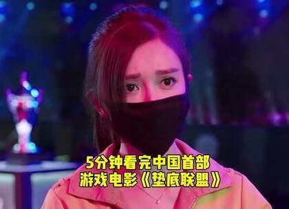 自从看了这部电影,女朋友晚晚嚷着要跟我吃鸡。5分钟带你看中国首部电竞院线片《垫底联盟》(下)想看上集可戳 #菊长带你见世面#~#搞笑##我要上热门#