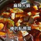 #美食##俺的私房菜#咱家的麻辣火鍋 最正宗。因為火鍋底料來自四川成都。