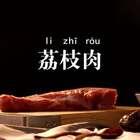 #荔枝肉#里脊肉这样吃,色香味形样样好!#美食##闽菜#