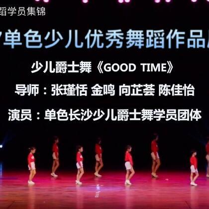 #2017单色少儿优秀舞蹈作品展演# 全网爆火《#GOOD TIME#》和#防弹少年团#的《NOT TODAY》太精彩了! 👉零基础也可以培训做老师噢,➕微信danse68实现你的舞蹈梦吧🌈