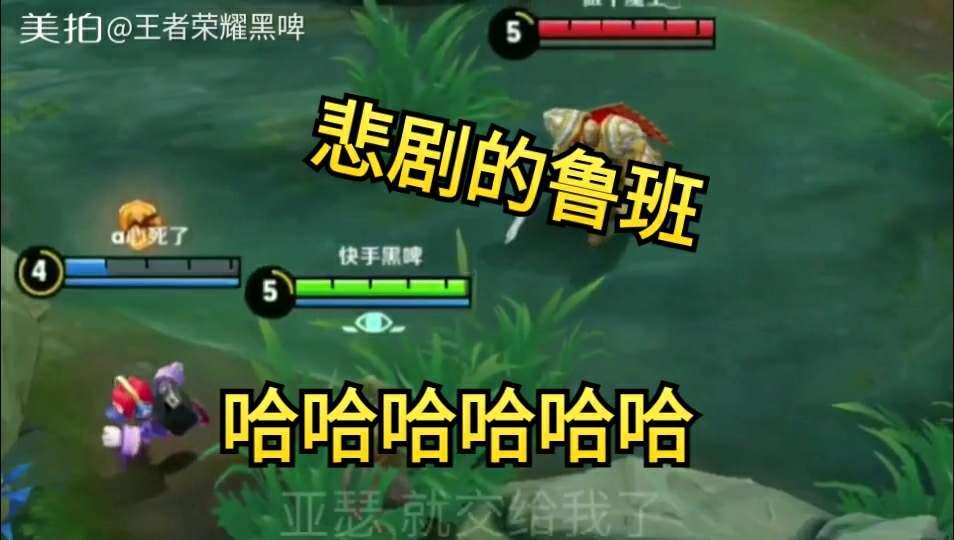 #游戏##王者荣耀##搞笑#段子来了❤️ 打歪了