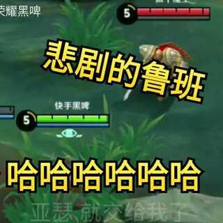 #游戏##王者荣耀##搞笑#段子来了❤️ 打歪了😓不好意思😂 搞笑绝非偶然❤️ 多多支持🙏