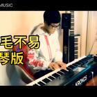 《消愁》钢琴版。演奏&编配:@文武贝MUSIC 钢琴谱购买地址 https://item.taobao.com/item.htm?spm=a1z38n.10677092.0.0.2a2bd4750haK1S&id=561719580687 #U乐国际娱乐##钢琴#