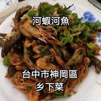 #美食##跟着强哥逛台湾#台中市神岡區乡下菜