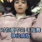 #郭富城 - 《对你爱不完》remix#双击出教程#搞笑#