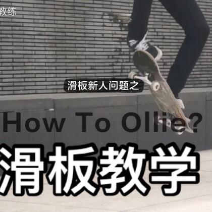 #滑板##运动##滑板教学##kk滑板学堂#