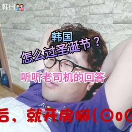 韩国人是怎么过圣诞节的?这个视频一定要看到结尾才是重点😂你们不是想听我老公说中文吗?昨晚跟他聊天随手捕捉的镜头,告诉我,你们喜欢不喜欢这样的风格视频,喜欢的话,我老公每天这么多笑话,我能拍成连续剧了😂#搞笑##韩国##精选##我要上热门@美拍小助手#