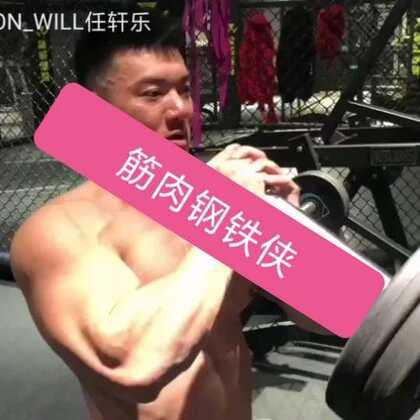 #运动健身##我要上热门##健身日记# 何为人间胸器???lets go👌👌👌
