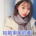 #姑娘家家的要注重形象##精选##天冷了,注意保暖~#喜欢视频的点赞👍……哈哈哈哈哈