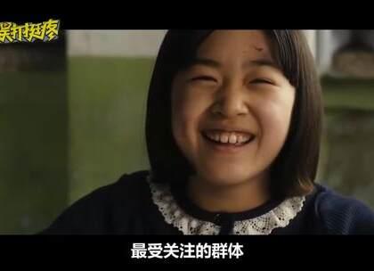 #理娱打挺疼# 《嘉年华》看不懂咋办?几分钟了解中国版《熔炉》,原来保护孩子还有这些地方需要考虑!本期送票10张,这部电影需要我们的支持!