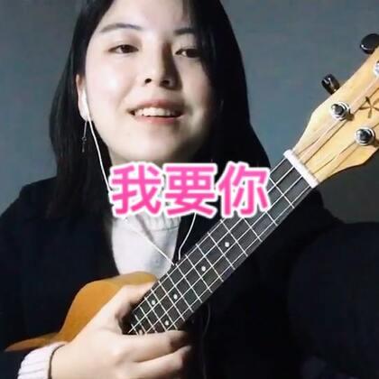 DAY50-2017年11月27日《我要你》cover 任素汐#U乐国际娱乐##尤克里里弹唱##宇星儿100天计划#