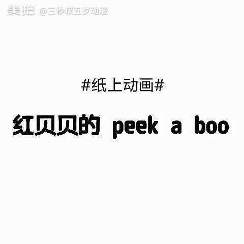 【三秒叔五岁动漫美拍】Red Velvet - peek a boo #peek ...
