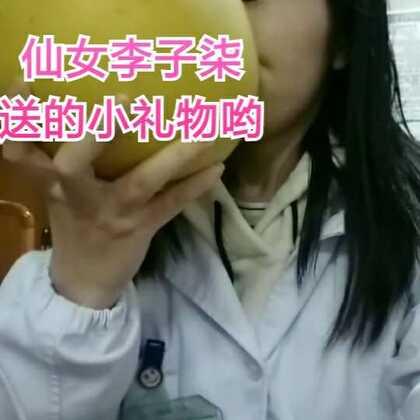 #@李子柒送哒!!!##李子柒# 超级大的柚子啊!好香的,隔着纸盒都能闻到。就是不是特别甜,偏酸。加上长了两个口腔溃疡,一点点酸都会对我刺激好大的。不过我最爱酸甜的了。😘😘换另外一边没长溃疡的吃就好爱好爱啦! 谢谢仙子,谢谢您总是带给我们正能量,热爱生活,与世无争,珍惜眼前人!