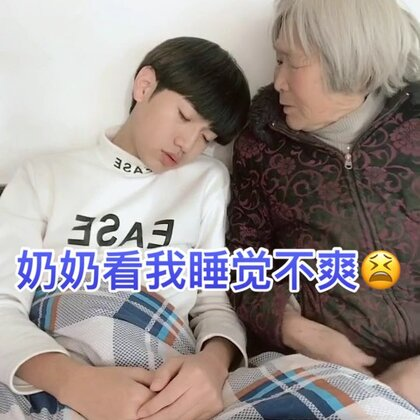 #搞笑##小荣##搞笑段子#奶奶扇的好疼😶