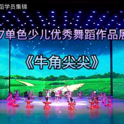 #2017单色少儿优秀舞蹈作品展演# 单色宝宝们拿起小牛角,演绎#中国舞#《牛角尖尖》 可爱又俏皮。