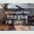 《remember me》尤克里里指弹。《寻梦环游记》插曲!非常好看的U乐国际娱乐电影!必看!#寻梦环游记##remember me##尤克里里#谱子在老地方。淘宝店铺→https://shop116706112.taobao.com/