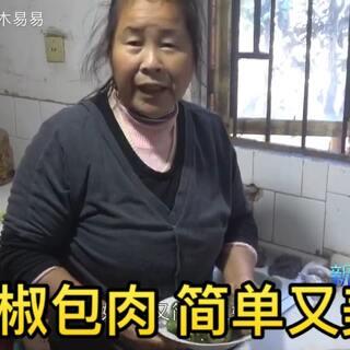 农村妈妈教你做辣椒包肉,农村宴席必备菜肴,一盘都不够吃#农村生活##安徽##美食#美味#