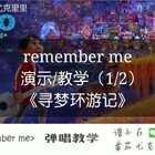 《remember me》尤克里里弹唱演示/教学(1/2),强烈推荐去看的U乐国际娱乐电影!#寻梦环游记##U乐国际娱乐##尤克里里#谱子在老地方,淘宝店铺→https://shop116706112.taobao.com/