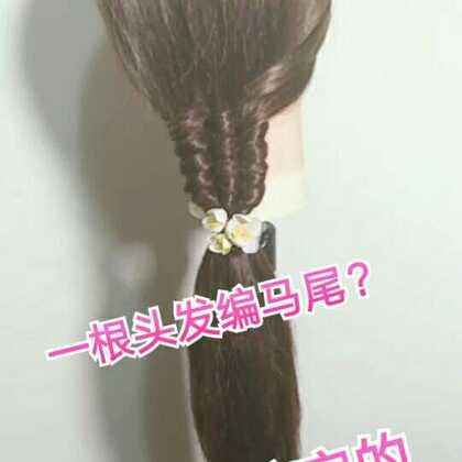 #美妆##发型#一股头发在缠绕😊绕多少自己觉得合适就行,结尾橡皮筋绑起来。简单随意又好看,自己就能搞定,你可以吗?#王嘉尔喵舞#