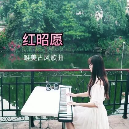 #红昭愿##音乐##穿秀# 最近比较流行的一首古风歌曲,用音格格手卷钢琴弹奏给大家听❤喜欢的记得点亮小爱心 转发关注哟 😎想听什么歌曲 评论告诉我~