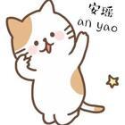 """💁🏻我为什么要叫安瑶✨?""""A""""=爱💗""""N""""=你💗""""yao""""=瑶💗所以呢,Anyao=爱你瑶❤️→你爱我吗😉?"""