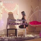 芜湖rose舞蹈工作室 haha老师#韩舞#作品#宣美gashina##舞蹈# @美拍小助手