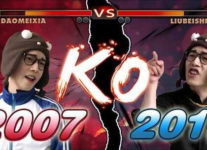 回忆杀!2007 vs 2017爆笑对比,你看懂了吗?#搞笑##我要上热门##倒霉侠刘背实#