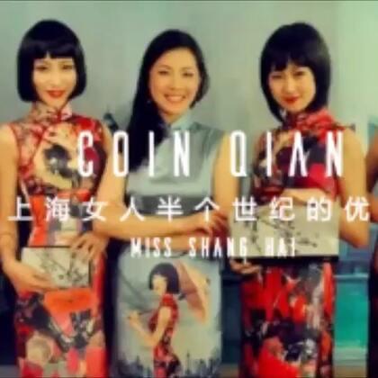 """上海女人,给人最大的印象就是知性优雅。上海有着太多的传说,以至于每个人都有一个""""老上海""""情结。Coin是土生土长的上海女生艺术家、插画家。她将半个世纪的上海风情浓缩在画作里,也融入当下城市的美丽,创作了充满复古灵感时尚的手袋品牌COIN QIAN。#艺术##手工皮具##原创设计师品牌#@美拍小助手"""